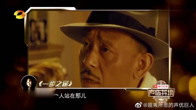 邢佳栋配音《一步之遥》马走日,超高还原姜文的音色!