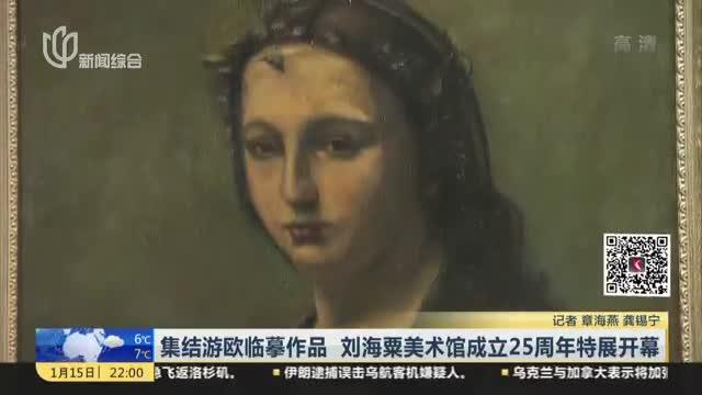 集结游欧临摹作品  刘海粟美术馆成立25周年特展开幕