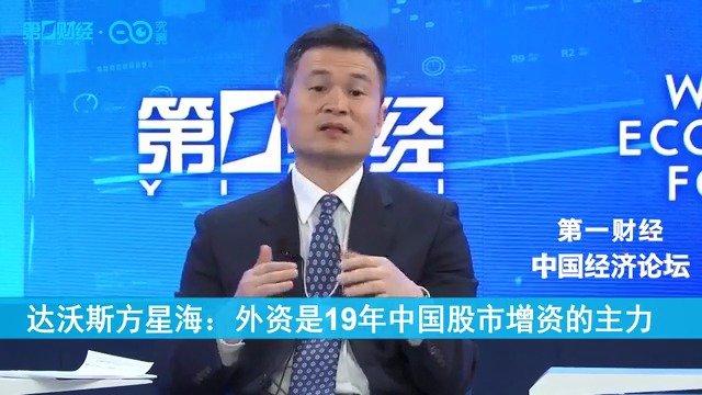 达沃斯方星海:外资是19年中国股市增资的主力