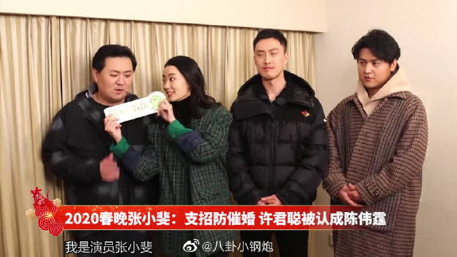2020春晚张小斐:支招防催婚,许君聪被认成陈伟霆!!!