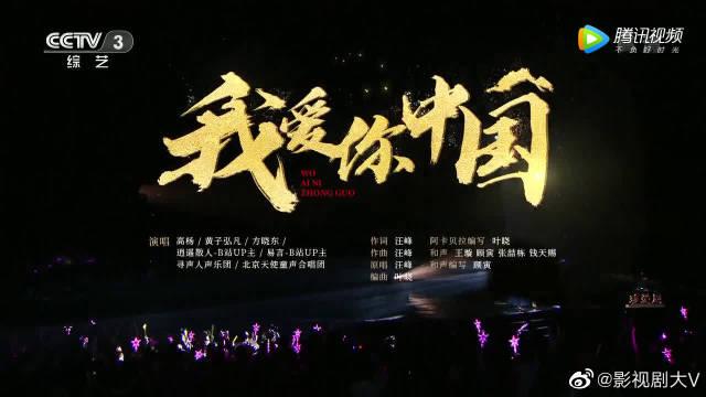 跨屏阿卡贝拉合唱《我爱你中国》