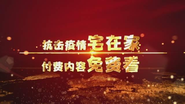 """湖北广电长江云TV、鳄鱼TV暖心推出""""抗疫专享免费影视包"""""""
