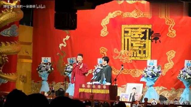 小封箱,孟鹤堂与岳云鹏徒弟搭档,逗乐观众