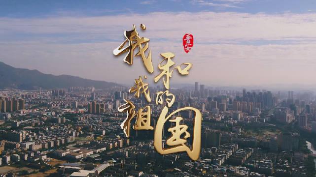 520中国!福州晋安超燃快闪向祖国深情告白