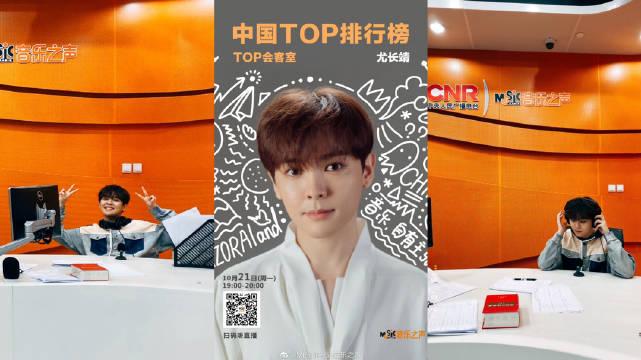 191021 MusicRadio音乐之声 电台直播 中国TOP排行榜TOP会客