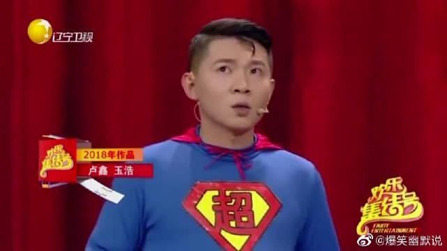 超级英雄们沦为打工仔,卢鑫也只能做个快递小哥