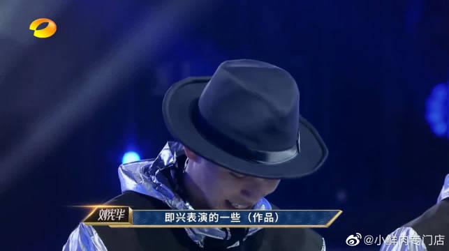 刘宪华真是才华横溢,跳舞的样子超赞,李子璇秒变迷妹