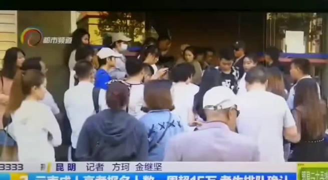 2019年云南学历提升报名现场确认场面