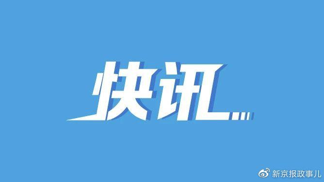 赵克志签署嘉奖令