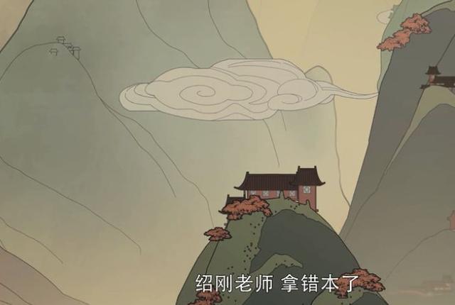 《从前有座灵剑山》首播!沙雕风格惹吐槽,女主被指像男人