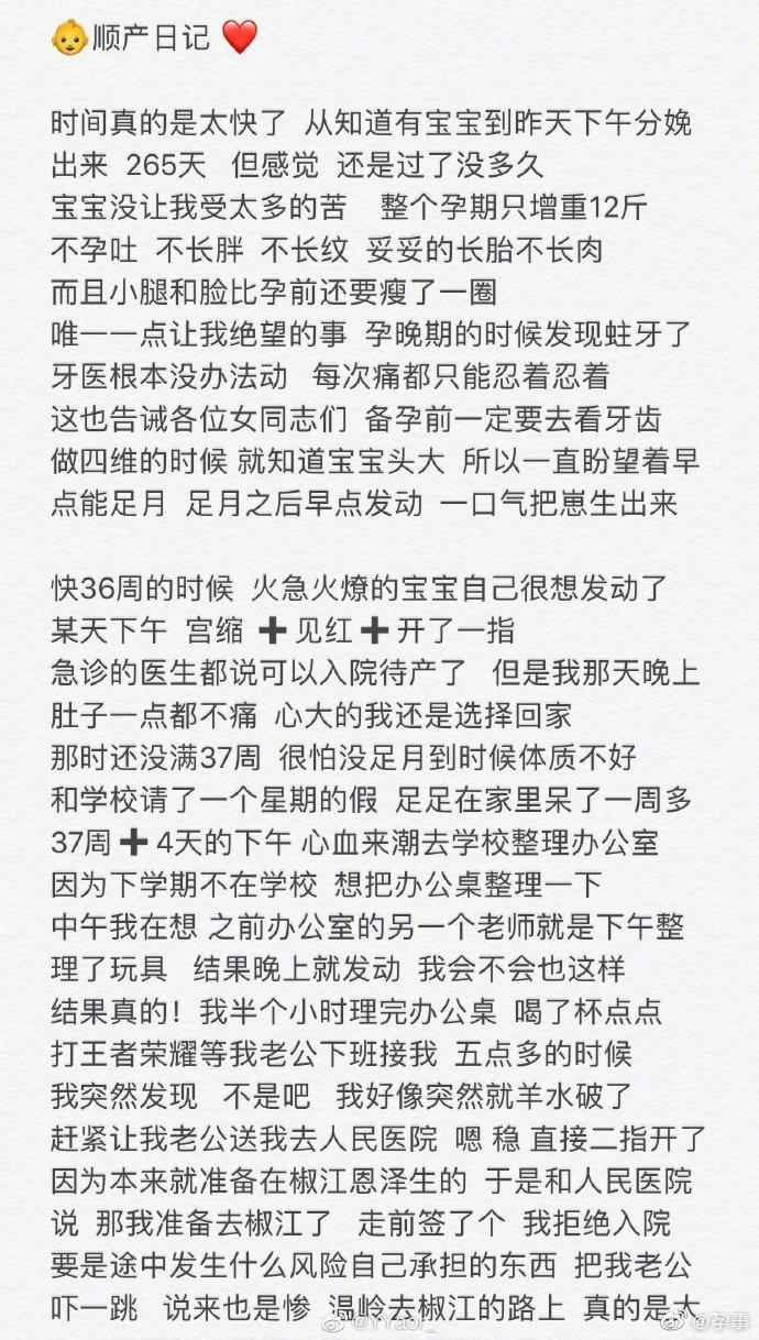 "@YYaor_  分享的《顺产日记》:""记录一下顺产经历"