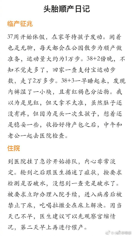 """@小雨不喝水 分享的《顺产日记》:""""生完妹妹快一周了,非常乖"""
