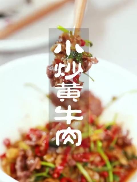 想吃小炒黄牛肉,视频中这种的!美食 深夜发吃
