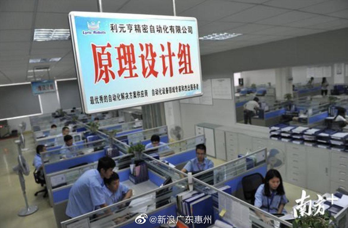 重磅!惠州企业利元亨终止科创板上市申请