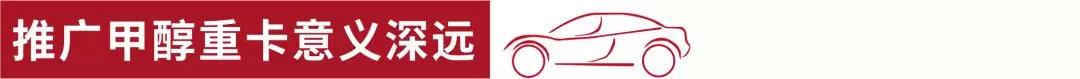 自主品牌也能做技术第一,吉利商用车在重卡领域发力