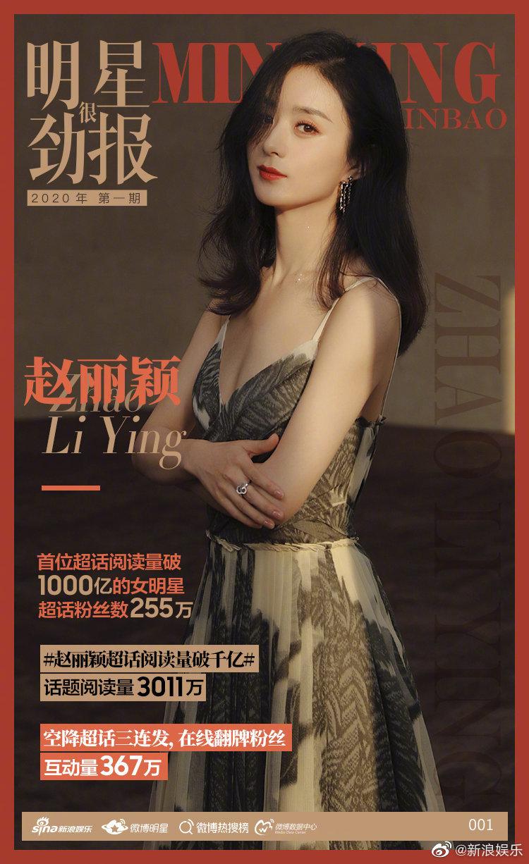赵丽颖成为首位超话阅读量破千亿的女明星,空降超话三连发