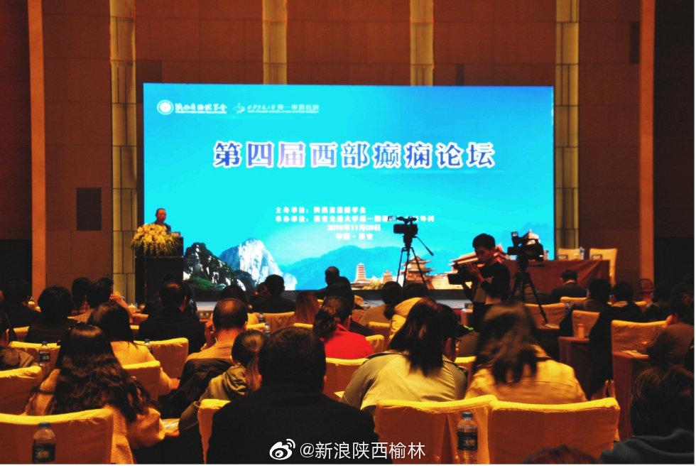 《第四届西部癫痫论坛》在西安成功召开2019年11月9日西安交通大学