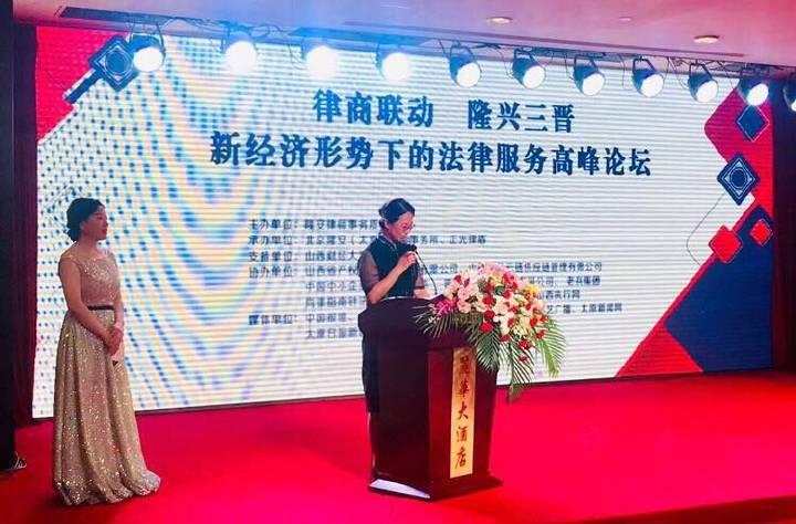 """""""律商联动隆兴三晋""""新经济形势下的法律服务高峰论坛在并举行"""