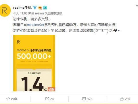 超50万人预约,被诸多数码博主点赞!realme让小米荣耀过不好520