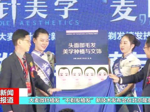 """大麦微针植发""""不剃发植发""""新技术发布会在北京隆重举行"""