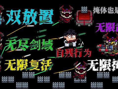 【元气骑士】bug:无限复活、无限武器、无限掩体、无限飞剑