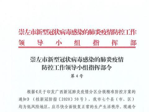 2月20日起,撤销崇左市辖区内所有县际、乡镇间的交通通道防疫检查点
