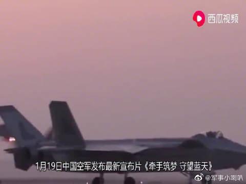 最新宣传片透露威龙第一旅,王海大队歼-20战斗机已经形成作战能力