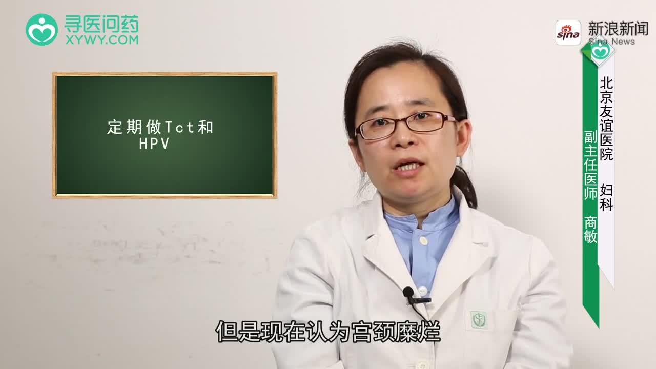 阴道炎宫颈糜烂怎么治疗