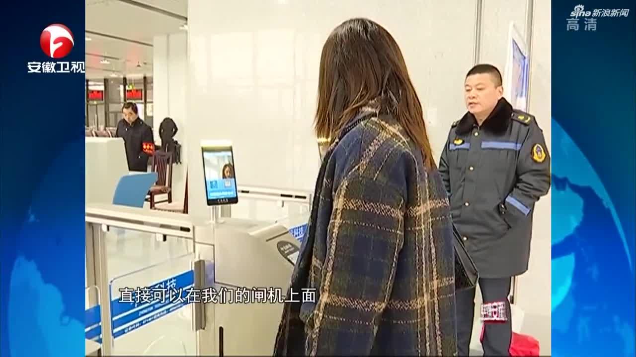 """《新安夜空》宣城:告别纸质汽车票  三秒""""刷脸""""进站"""