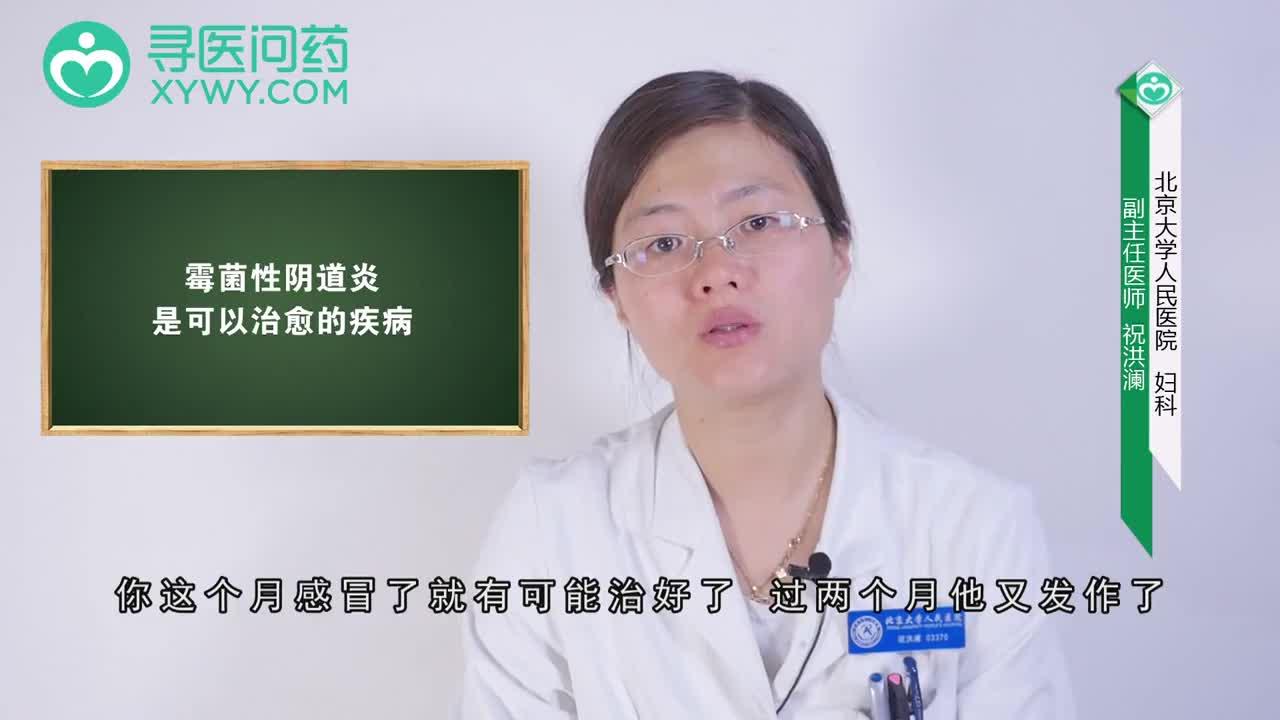 霉菌性阴道炎可以治愈吗