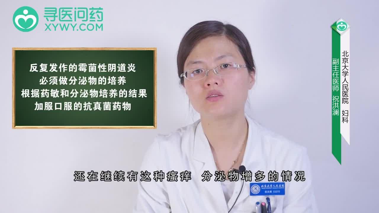 霉菌性阴道炎反复发作怎么办