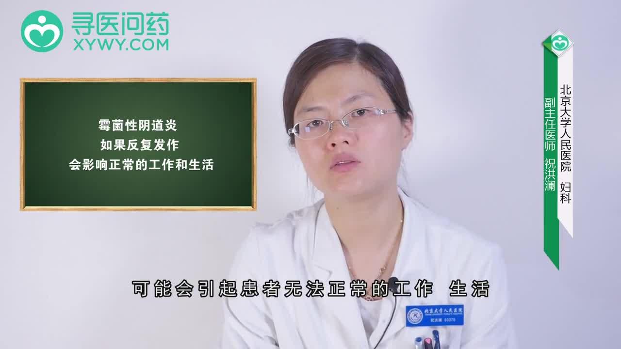 霉菌性阴道炎的危害