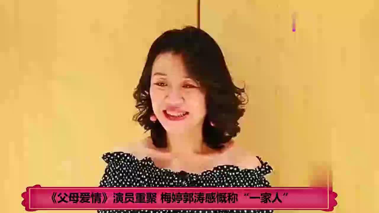 """《父母爱情》演员重聚 梅婷郭涛感慨还是""""一家人""""这部电视剧好贴近"""