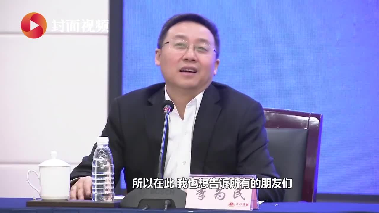 四川大学华西医院院长李为民:新冠肺炎死亡率约为2.33% 低于SARS死亡率
