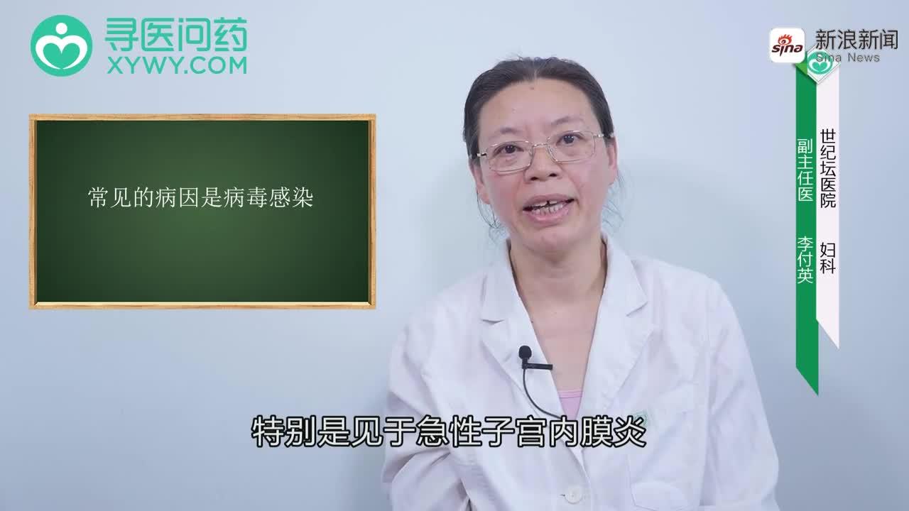 子宫内膜炎的病因