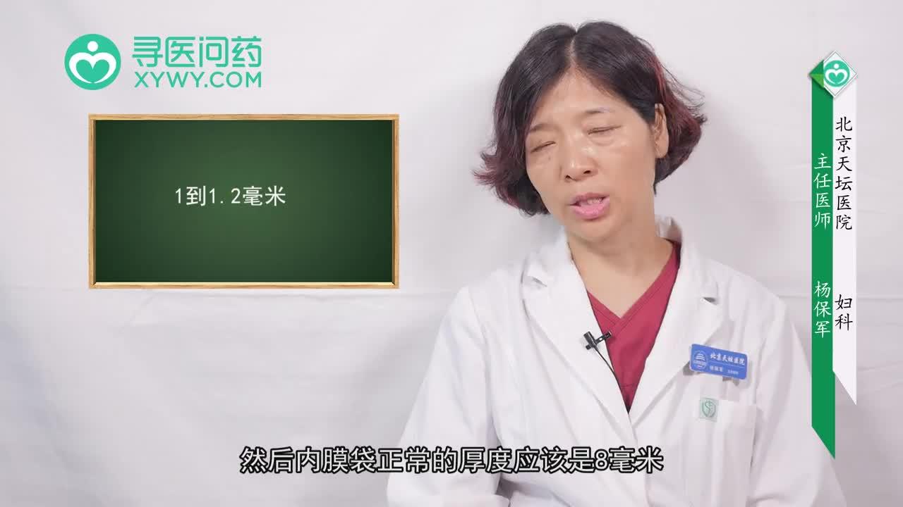子宫内膜厚度多少正常?