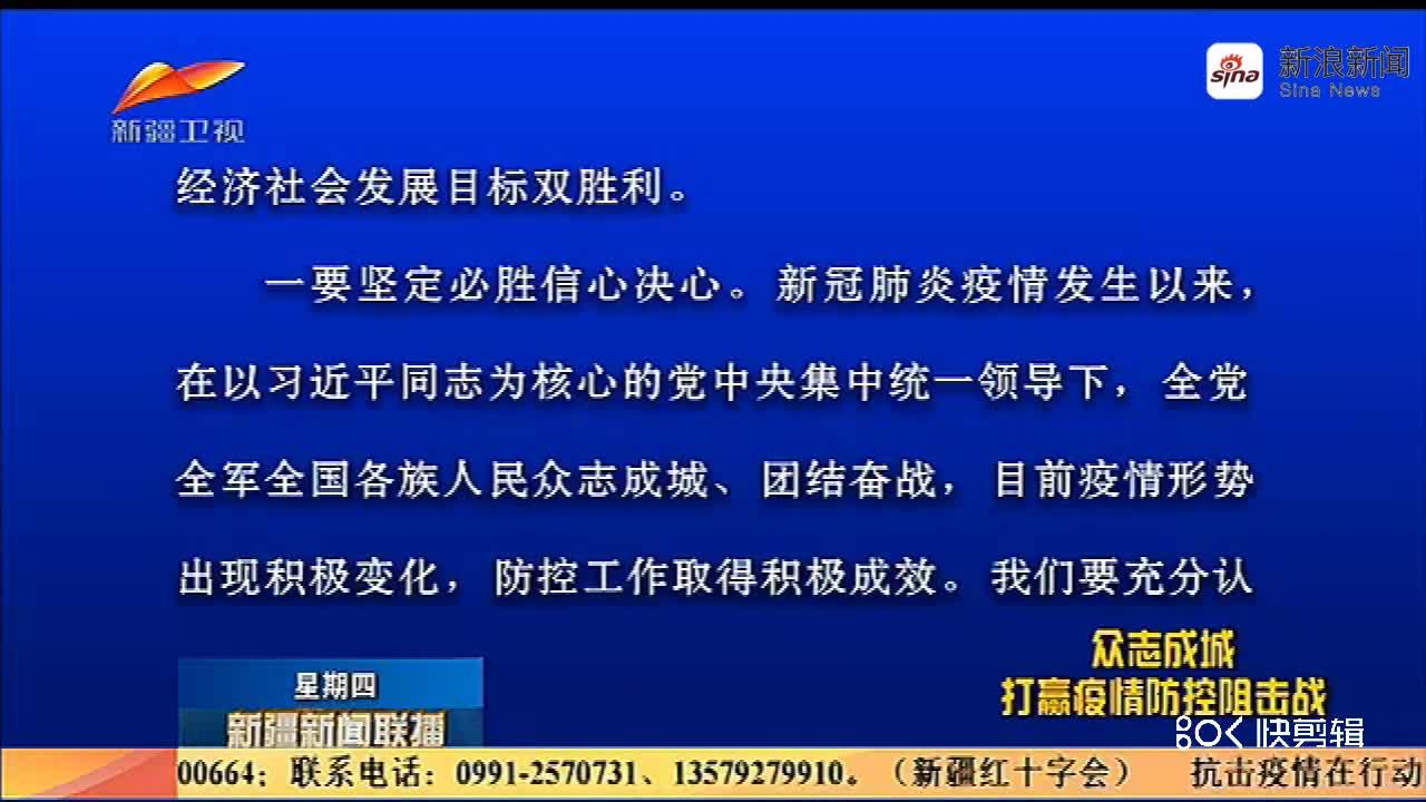 自治区召开视频会议传达学习习近平总书记在 中共中央政治局常委会会议上的重要讲话精神 研究部署加强疫情防控工作