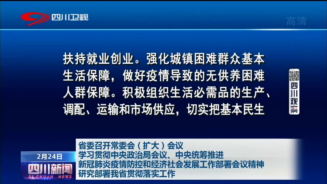 SCTV1 四川新闻        2020.02.24
