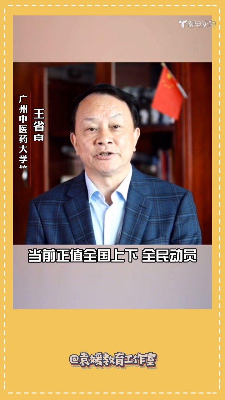 广州中医药大学校长王省良
