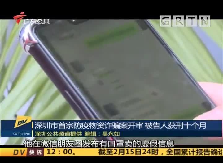 (DV现场)深圳市首宗防疫物资诈骗案开审 被告人获刑十个月