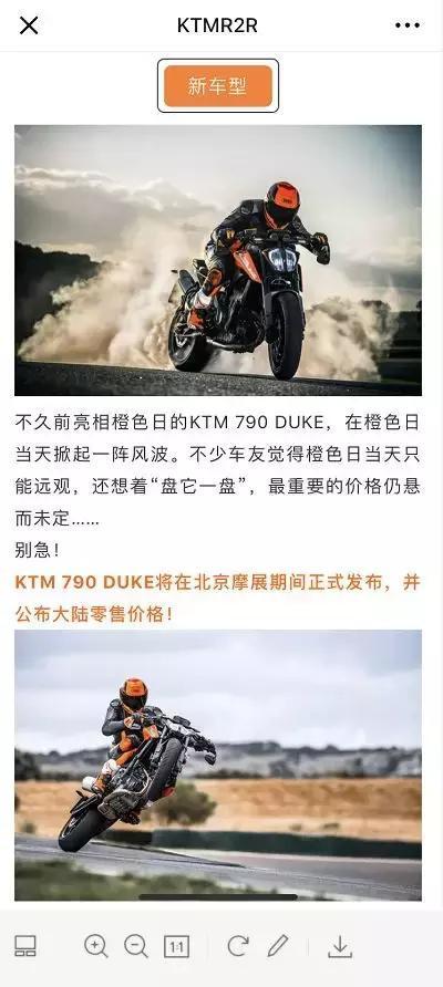 KTM 790 DUKE将会在5月11号公布国内售价,你猜会是多少钱?