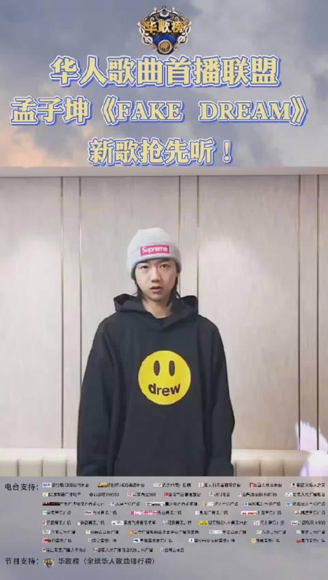 新歌抢先听 @孟子坤_   《Fake Dream》正在华歌榜热力打榜