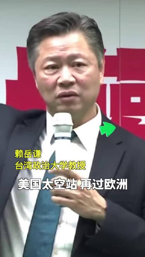 台湾政治大学教授赖岳谦:2025年中国将成为唯一拥有太空站的国家。