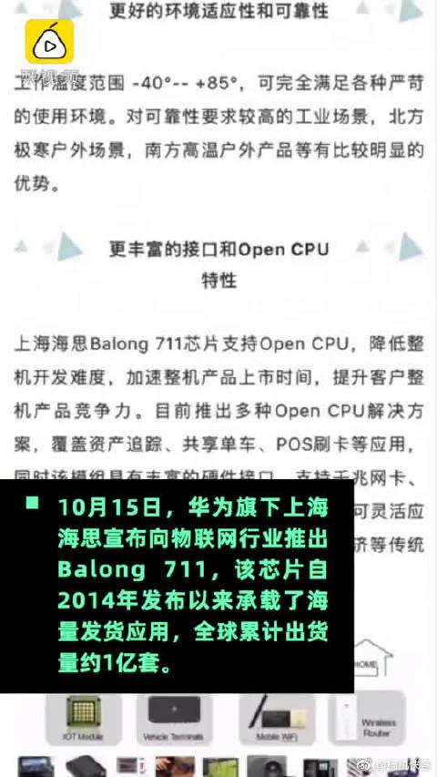 华为首次外售4G通信芯片,余承东称麒麟系列也在考虑!