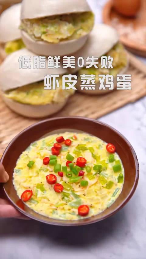 补钙首选虾皮蒸蛋,也可作为宝宝辅食美食打卡中午吃点什么