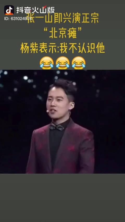 """张一山即兴表演正宗""""北京瘫""""杨紫表示:我不认识他"""