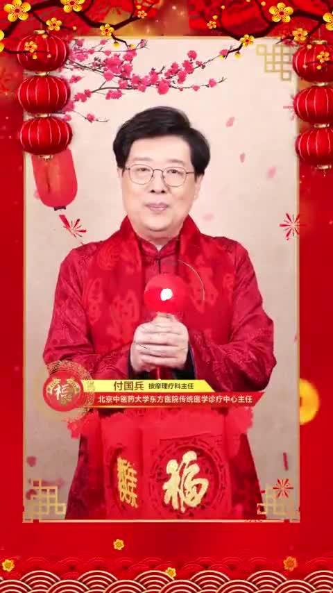 13位专家医师恭贺新春,祝大家新年快乐!