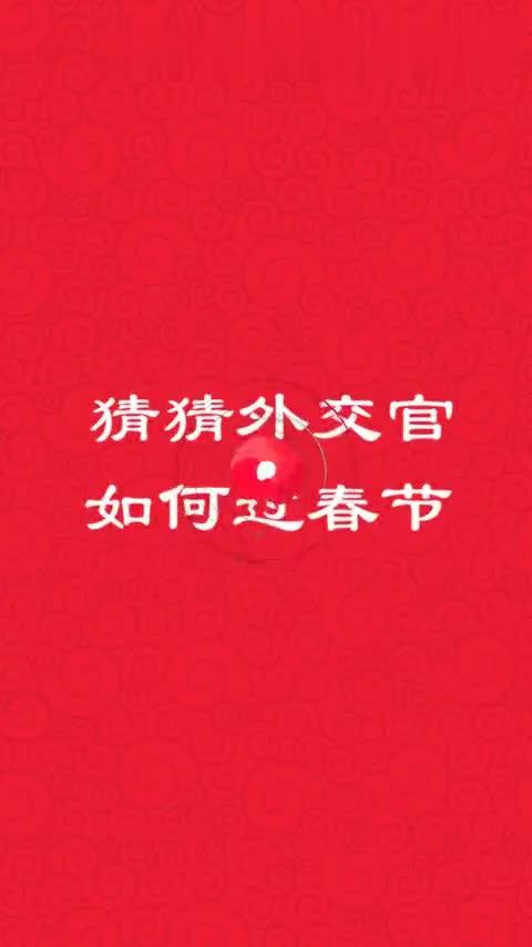 全世界的中国外交人员,怎么过春节?