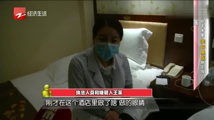 酒店当作手术室 美容黑医别上当