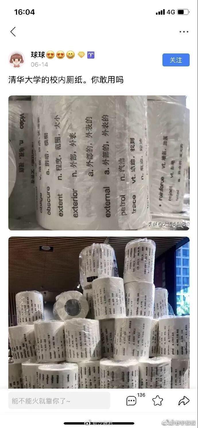 清华大学的校内厕纸???